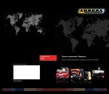 Каталог оборудования Аврора PDF(2.9 mb)
