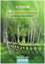外国人技能実習生と労災保険[PDF]
