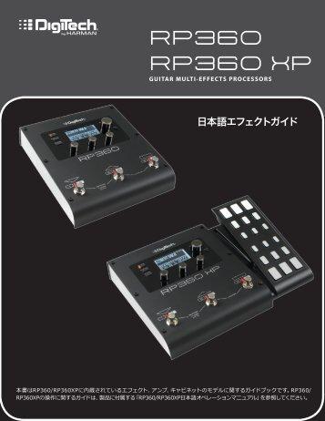 RP360_RP360XP_JPN_Effects_Guide
