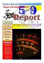 5-9 Report Το κυβερνοπεριοδικό του Αιγαίου