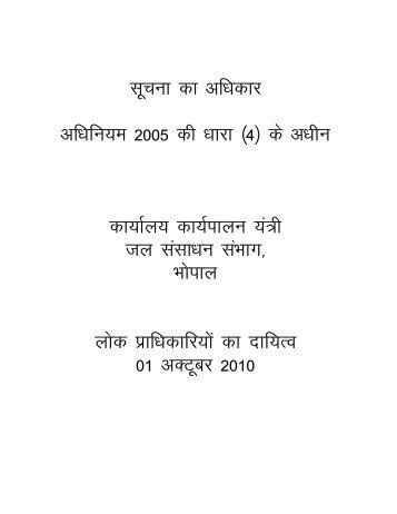 lwpuk dk vf/kdkj vf/kfu;e 2005 dh /kkjk ¼4½ ds v/khu dk;kZy ... - Bhopal