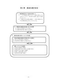 『④第2章 鉄道交通の安全』(PDF=218KB) - 静岡市