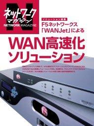 F5ネットワークス 「WANJet」による - F5ネットワークスジャパン株式会社