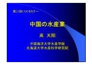 高 天翔(資料) - 北海道大学大学院水産科学研究院・大学院水産科学院 ...