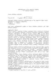 administraciul da sxva kategoriis saqmeebze # 2 Tebervali (lurji ...
