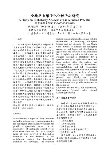 全機率土壤液化分析法之研究A Study on Probability Analysis of ...