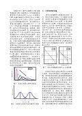 全機率土壤液化分析法之研究A Study on Probability Analysis of ... - Page 3