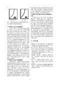 全機率土壤液化分析法之研究A Study on Probability Analysis of ... - Page 4