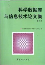 科学数据库技术论文集 - 资源与服务注册系统 - 中国科学院科学数据库