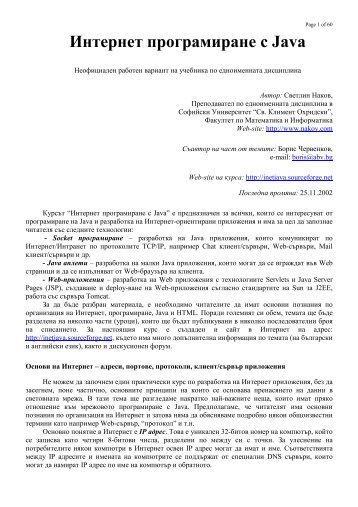 pdf file - Интернет Програмиране с Java - SourceForge