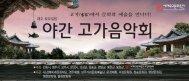 야간 고가음악회 - 경북북부권문화정보센터