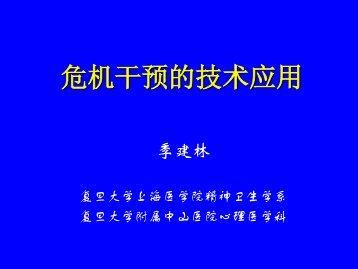全文下载 - 北京心理危机研究与干预中心