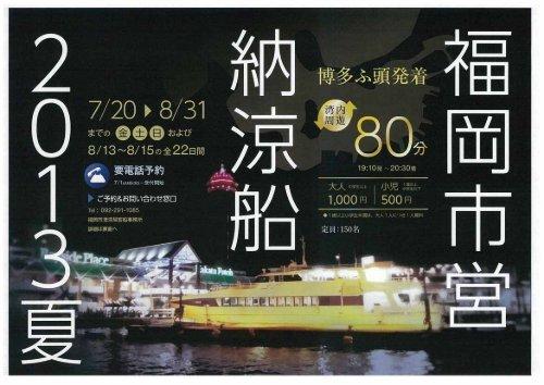納涼船チラシ(2013年) PDF