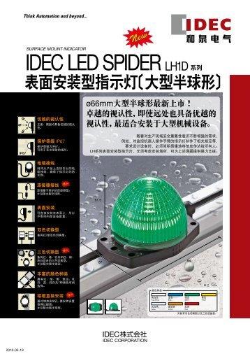 表面安装型指示灯大型半球形选型样本