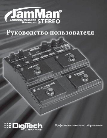 Руководство пользователя (рус. яз.)