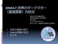 XMASSと世界のダークマター探索の状況 - 東京大学素粒子物理国際 ...