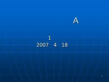 第1回講義ノート - 東京国際大学