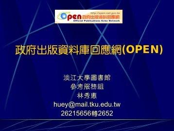 政府出版資料庫回應網(OPEN) - 淡江大學覺生紀念圖書館
