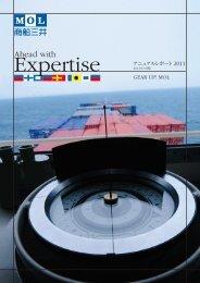 Expertise - 商船三井
