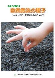 2012∼2013年 品種カタログ - 自然農法国際研究開発センター