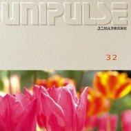 (第32期)中間事業報告書(497KB) - ユニパルス株式会社