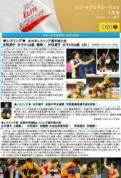 2012年1月号 - 日本オリンピック委員会