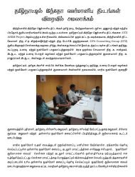 Towards Implementation of Indo-German Projects in Tamil Nadu