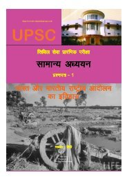 History of India and Indian National Movement Sample (Hindi).pdf