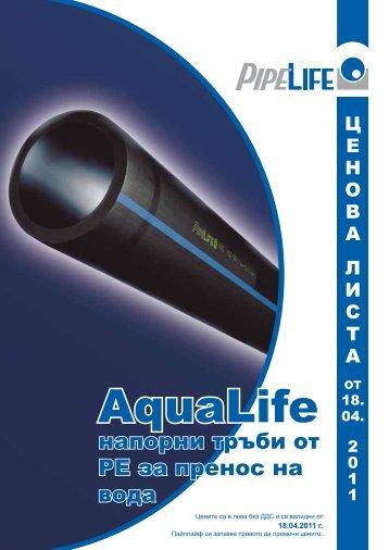 напорни тръби от PE за пренос на вода