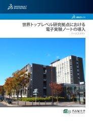 Nagoya-UC-case-study jp