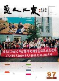 2004年2 月號 - 埔里基督教醫院