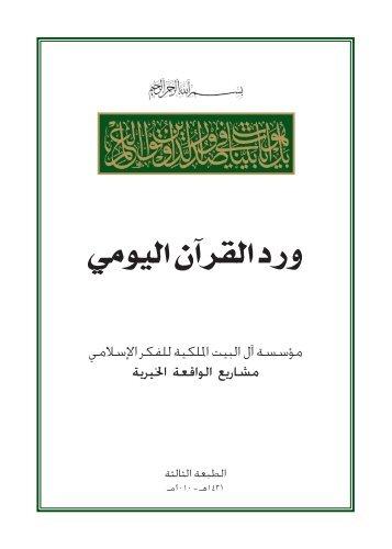 ورد القرآن اليومي - Al Tafsir.com