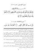 ورد القرآن اليومي - Al Tafsir.com - Page 4