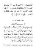 ورد القرآن اليومي - Al Tafsir.com - Page 5