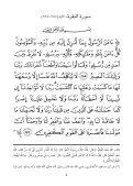 ورد القرآن اليومي - Al Tafsir.com - Page 6