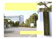 横浜ゴム株式会社 平塚製造所のご紹介 - 平塚市