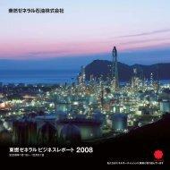 2008年12月期 年間報告書 - 東燃ゼネラル石油