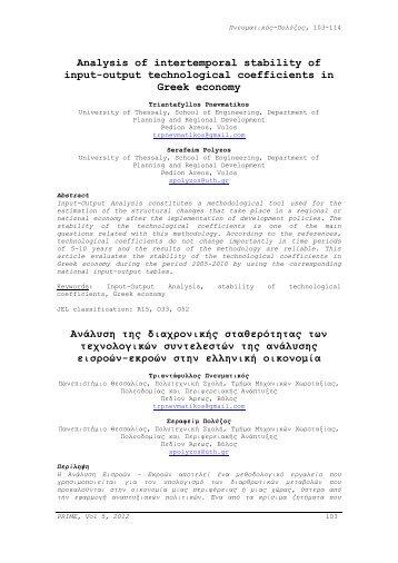 Ανάλυση της διαχρονικής σταθερότητας των τεχνολογικών ...