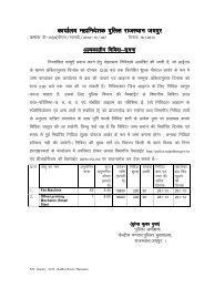 NIT January -2013 _Sadha_ Wirels - Rajasthan Police