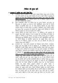 NIT January -2013 _Sadha_ Wirels - Rajasthan Police - Page 2
