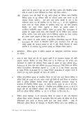 NIT January -2013 _Sadha_ Wirels - Rajasthan Police - Page 3