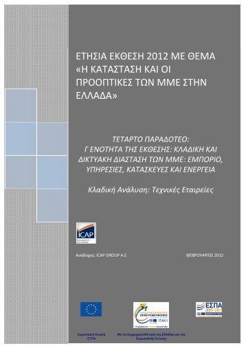Τεχνικές Εταιρείες - Startup Greece