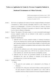 Notices on Application for Grants by Overseas Compatriot Students ...