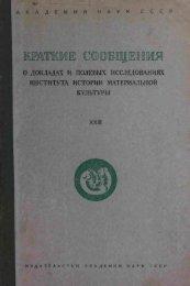 Вып.XXIII - Археология.Ru