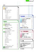 18.9MB - 東洋製罐株式会社 - Page 5