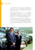 18.9MB - 東洋製罐株式会社 - Page 6