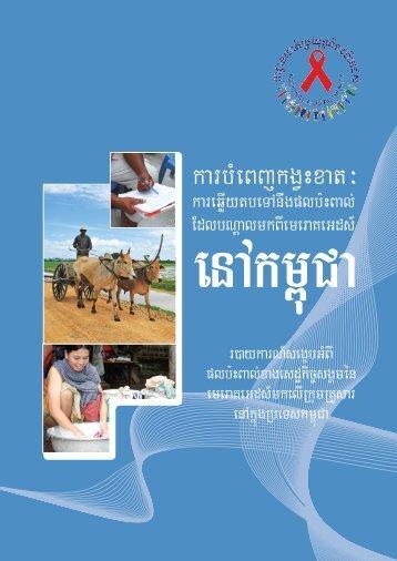 karbMeBjkgVHxat³ - National AIDS Authority
