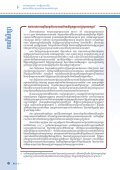 karbMeBjkgVHxat³ - National AIDS Authority - Page 6