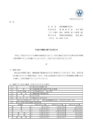 PDF)「子会社の解散に関するお知らせ」 - 東洋製罐グループ ...