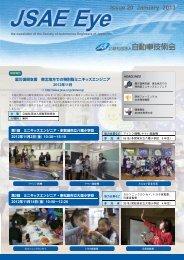 Issue 20 January 2013 - 自動車技術会